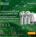 Адаптивный дизайн сайта фильтров для воды