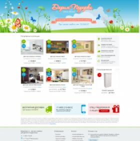 Интернет Магазин baby2teen.ru